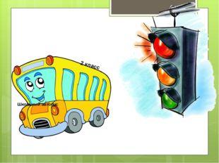 2 класс Школьный автобус