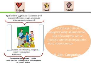 Цель: вовлечь одарённых и талантливых детей в процесс обучения и создать усло