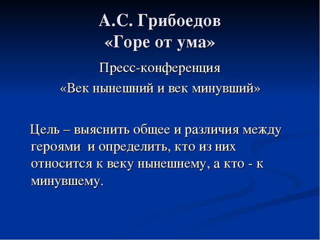 А.С. Грибоедов «Горе от ума» Пресс-конференция «Век нынешний и век минувший»...
