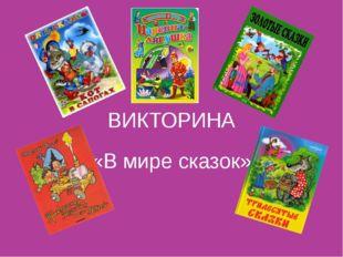 ВИКТОРИНА «В мире сказок»