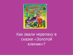 ак Как звали черепаху в сказке «Золотой ключик»?