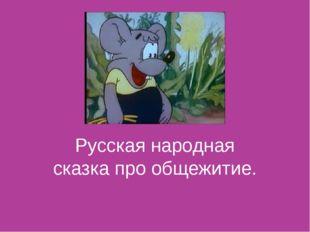 Русская народная сказка про общежитие.