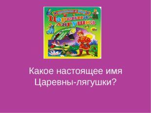 Какое настоящее имя Царевны-лягушки?