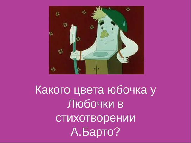 Какого цвета юбочка у Любочки в стихотворении А.Барто?