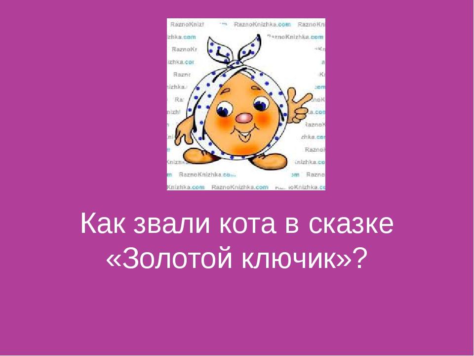 Как звали кота в сказке «Золотой ключик»?
