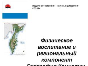 Физическое воспитание и региональный компонент География Камчатки Урок – игра