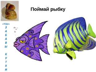 Поймай рыбку