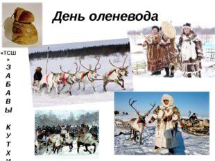 День оленевода «ТСШ» З А Б А В Ы К У Т Х И