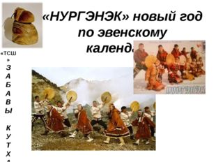«НУРГЭНЭК» новый год по эвенскому календарю «ТСШ» З А Б А В Ы К У Т Х А