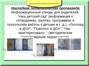 """Наглядная педагогическая пропаганда Информационные стенды для родителей. """"Наш"""