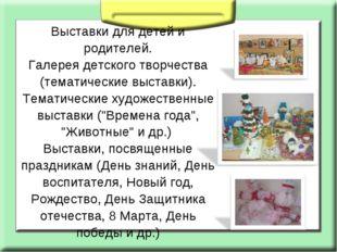 Выставки для детей и родителей. Галерея детского творчества (тематические выс