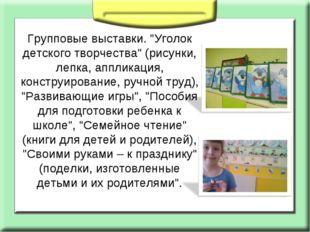 """Групповые выставки. """"Уголок детского творчества"""" (рисунки, лепка, аппликация,"""
