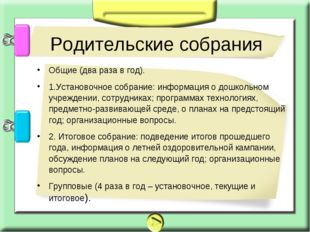 Общие (два раза в год). 1.Установочное собрание: информация о дошкольном учре