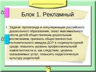 Задачи: пропаганда и популяризация российского дошкольного образования, охват