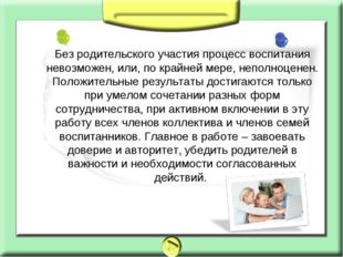Без родительского участия процесс воспитания невозможен, или, по крайней мере