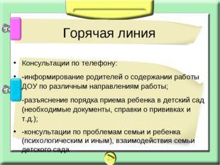 Консультации по телефону: -информирование родителей о содержании работы ДОУ п