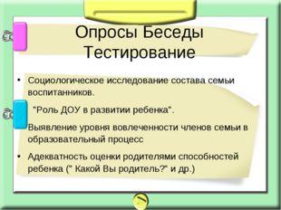 """Социологическое исследование состава семьи воспитанников. """"Роль ДОУ в развити"""