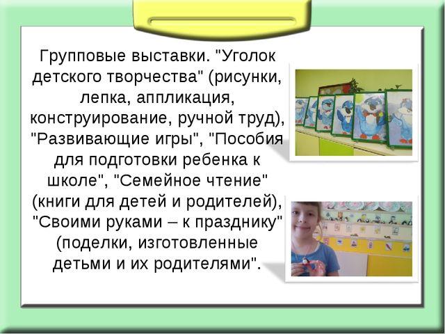 """Групповые выставки. """"Уголок детского творчества"""" (рисунки, лепка, аппликация,..."""