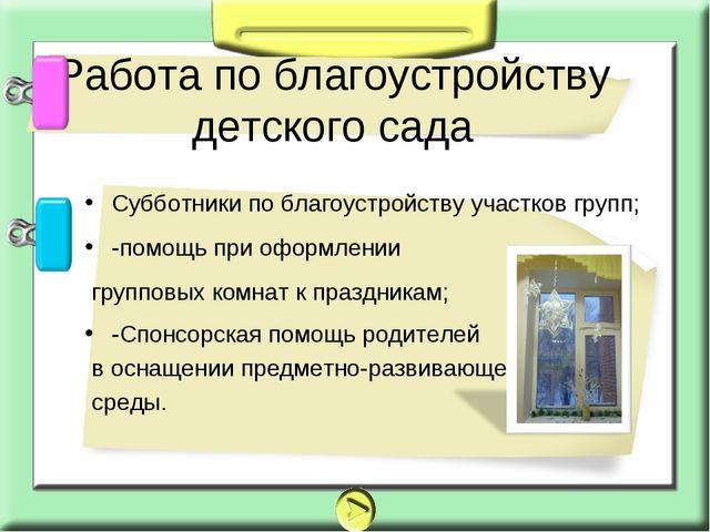 Субботники по благоустройству участков групп; -помощь при оформлении групповы...