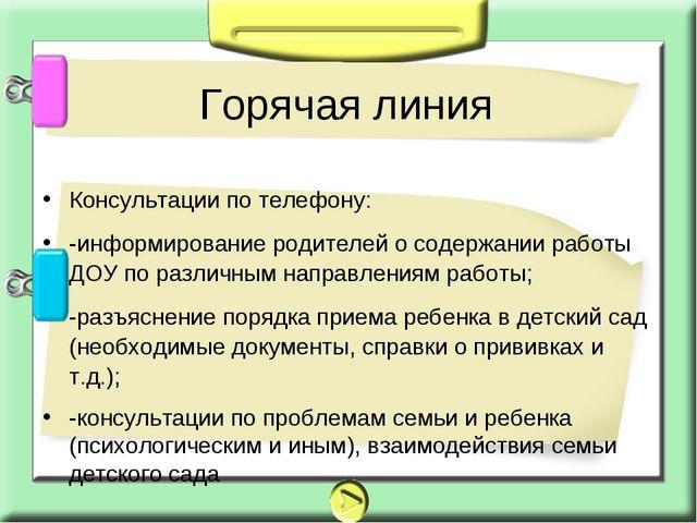 Консультации по телефону: -информирование родителей о содержании работы ДОУ п...