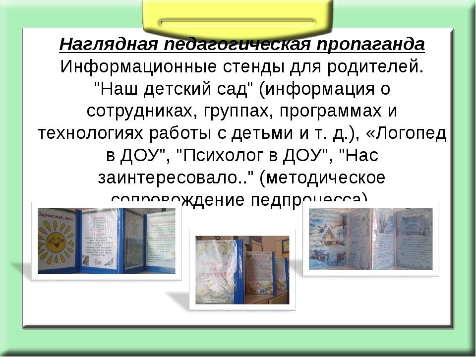 """Наглядная педагогическая пропаганда Информационные стенды для родителей. """"Наш..."""
