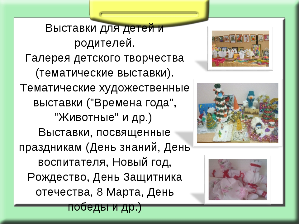 Выставки для детей и родителей. Галерея детского творчества (тематические выс...