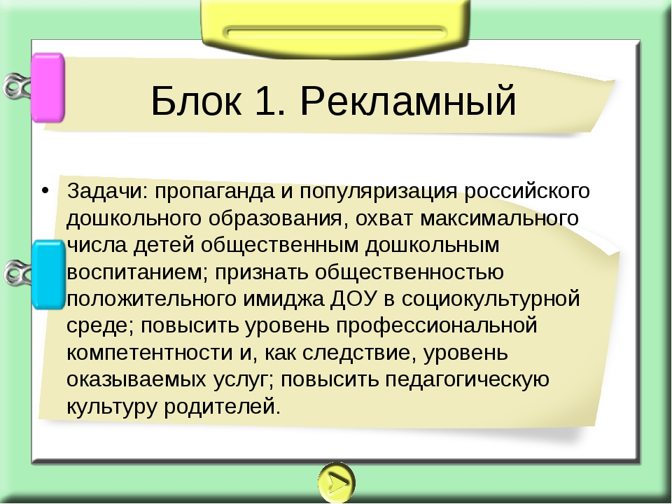 Задачи: пропаганда и популяризация российского дошкольного образования, охват...