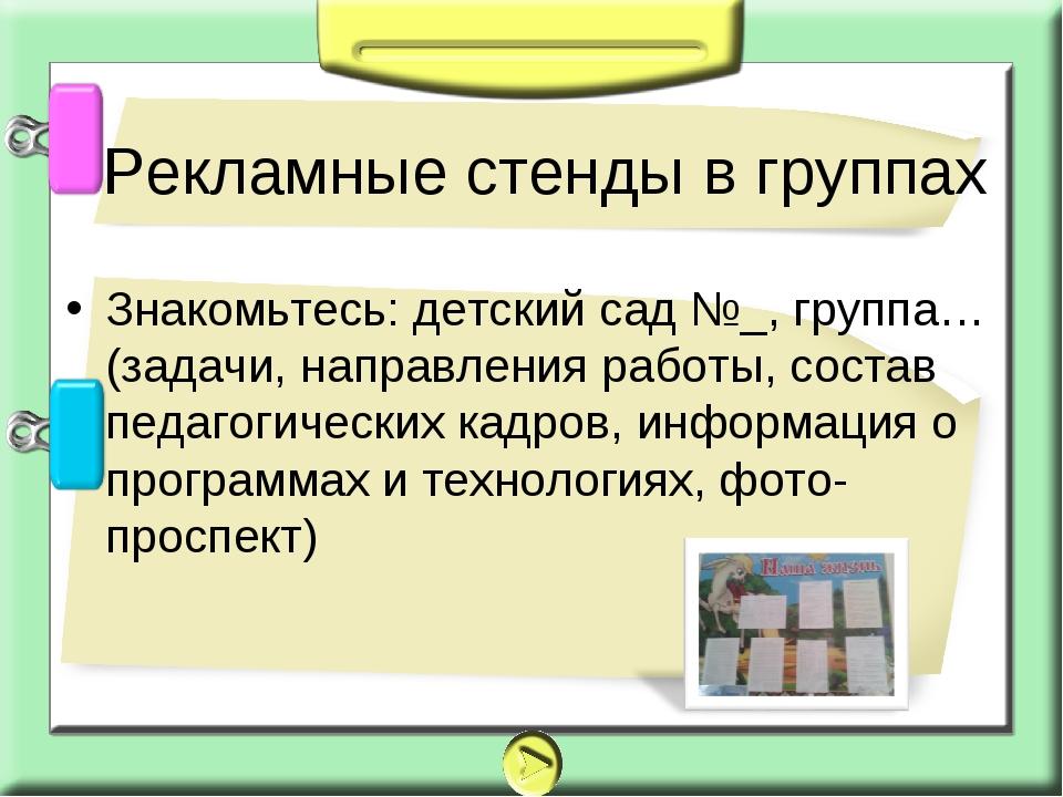 Знакомьтесь: детский сад №_, группа… (задачи, направления работы, состав педа...