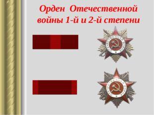 Орден Отечественной войны 1-й и 2-й степени