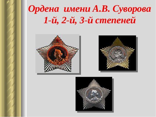 Ордена имени А.В. Суворова 1-й, 2-й, 3-й степеней