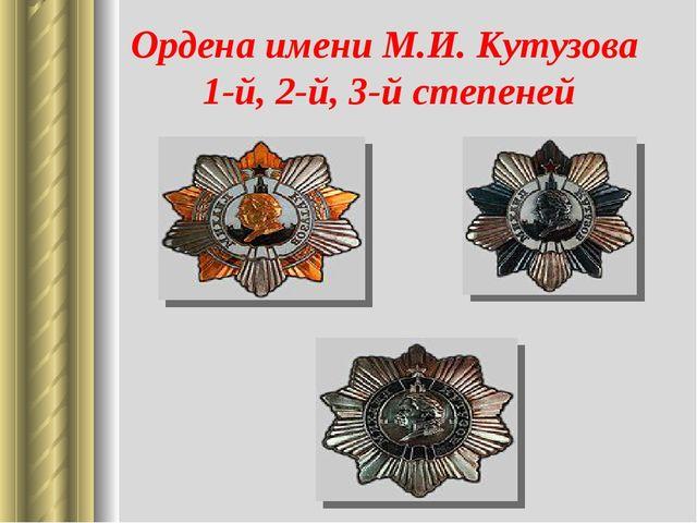 Ордена имени М.И. Кутузова 1-й, 2-й, 3-й степеней