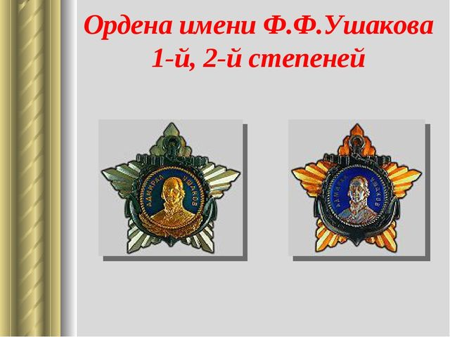 Ордена имени Ф.Ф.Ушакова 1-й, 2-й степеней