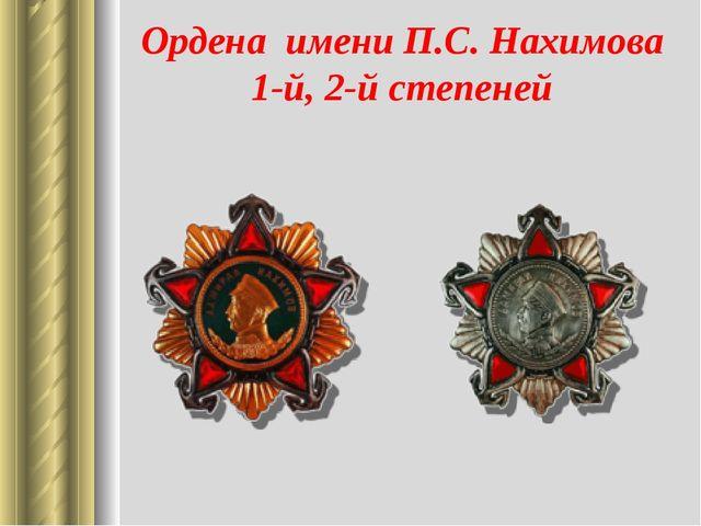 Ордена имени П.С. Нахимова 1-й, 2-й степеней