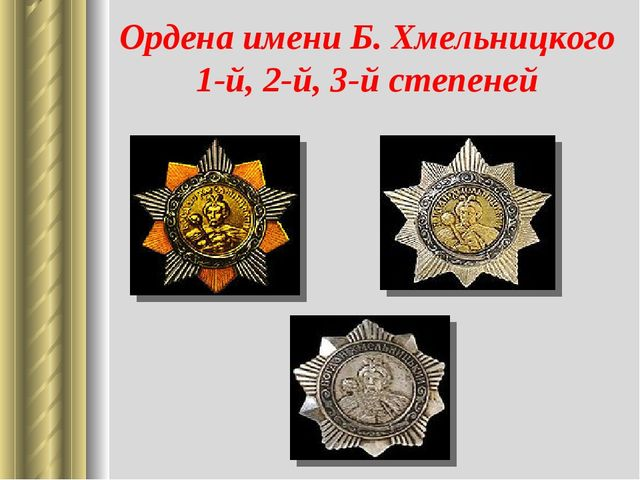 Ордена имени Б. Хмельницкого 1-й, 2-й, 3-й степеней