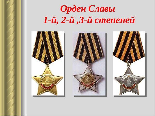 Орден Славы 1-й, 2-й ,3-й степеней