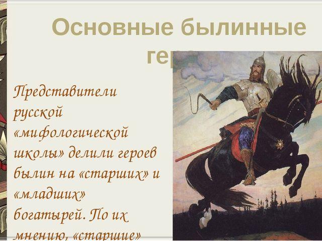 Основные былинные герои Представители русской «мифологической школы» делили г...
