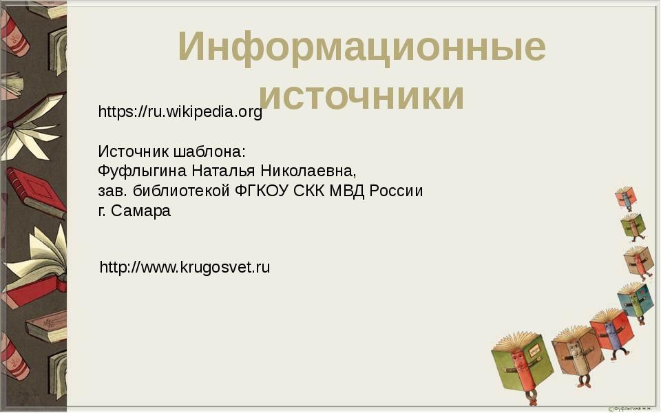 Информационные источники https://ru.wikipedia.org Источник шаблона: Фуфлыгина...