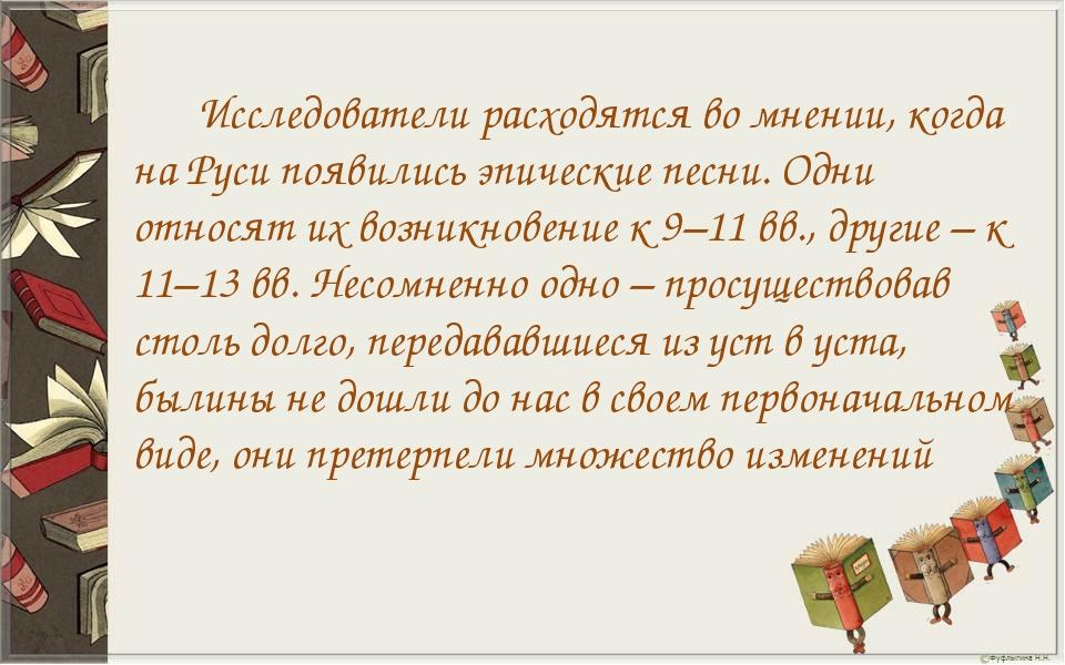 Исследователи расходятся во мнении, когда на Руси появились эпические песни....