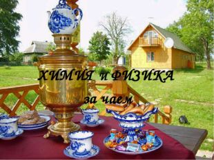 ХИМИЯ И ФИЗИКА за чаем