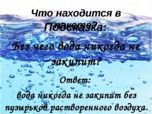 Ответ: вода никогда не закипит без пузырьков растворенного воздуха. Что нахо