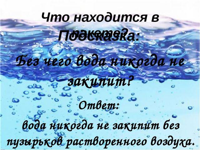 Ответ: вода никогда не закипит без пузырьков растворенного воздуха. Что нахо...