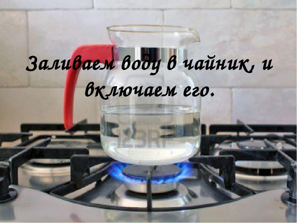 Заливаем воду в чайник, и включаем его.