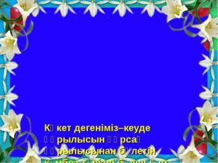 Көкет дегеніміз–кеуде құрылысын құрсақ құрылысынан бөлетін күмбез тәрізді