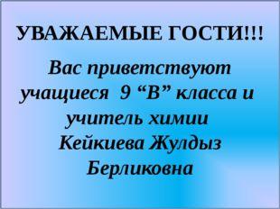 Сульфат меди СuSO4*5H2O– медный купорос (применяется в сельском хозяйстве).