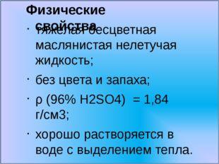 тяжелая бесцветная маслянистая нелетучая жидкость; без цвета и запаха; ρ (96%