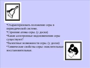 Охарактеризовать положение серы в периодической системе. Строение атома серы