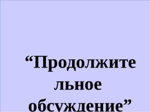 """""""Продолжительное обсуждение"""""""