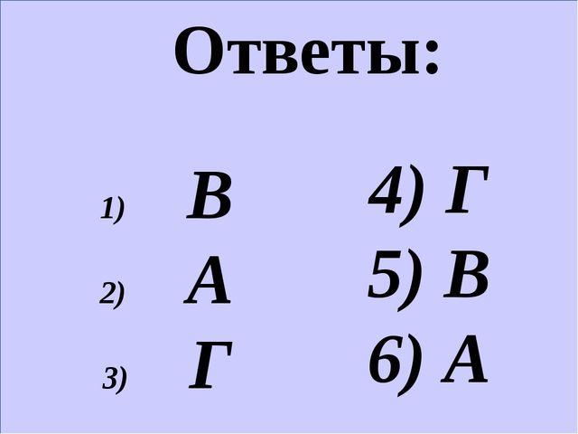 В А Г 4) Г 5) В 6) А Ответы: