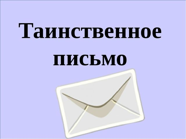 Таинственное письмо