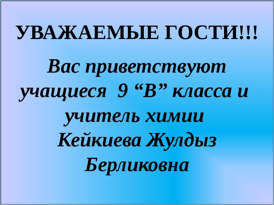 Сульфат меди СuSO4*5H2O– медный купорос (применяется в сельском хозяйстве)....